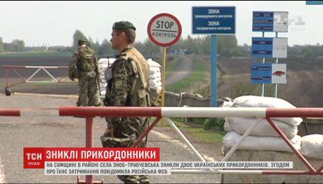 ФСБ РФ подтвердила задержание пропавших на Сумщине украинских пограничников