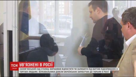 Суд оставил под стражей вербовщиков, которые обманули украинских заробитчан в РФ