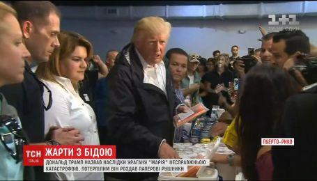 Неудачные шутки: мир обсуждает визит Трампа в опустошенном тайфуном Пуэрто-Рико