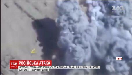 У Сирії внаслідок російського авіаудару загинуло більше трьох десятків цивільних
