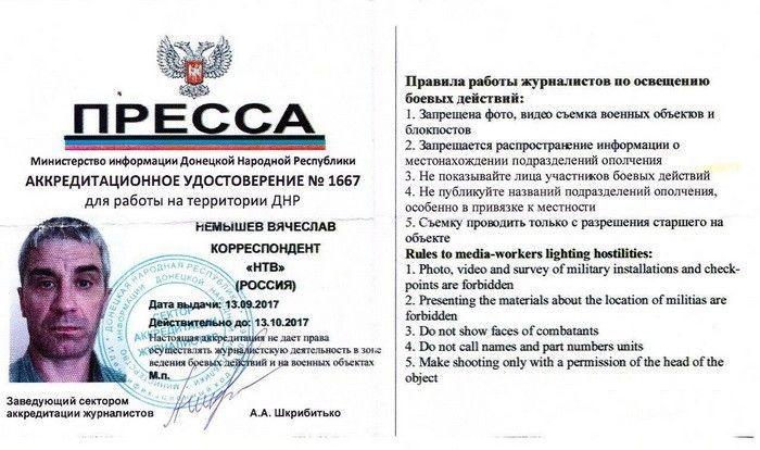 Журналіст НТВ Немишев
