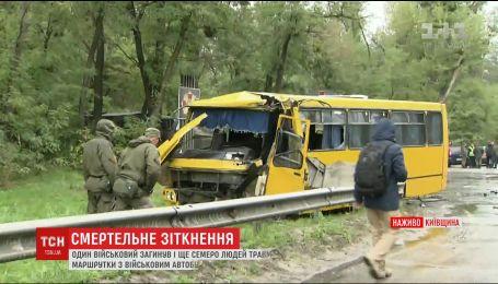 На Киевщине маршрутка врезалась в военную колонну
