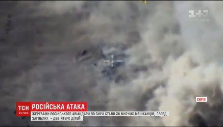 Россияне убили почти 40 мирных жителей в Сирии