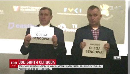 В Польше кинематографисты призвали Россию освободить Сенцова