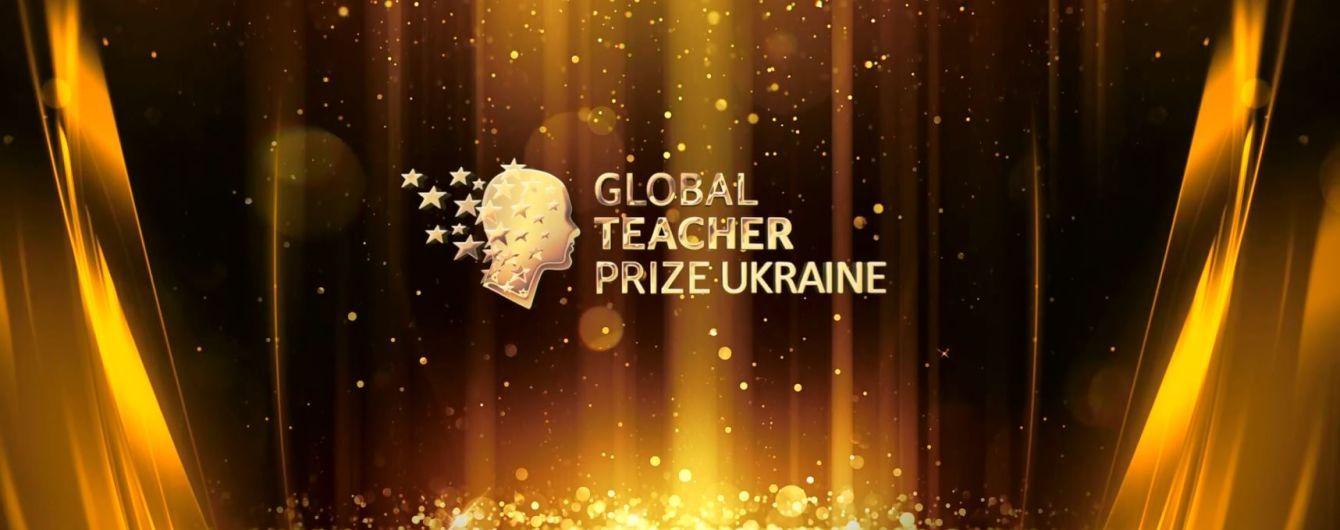 Дивись онлайн церемонію нагородження Global Teacher Prize Ukraine