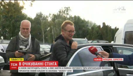 """Легендарного Стінга зустріли в аеропорту """"Бориспіль"""""""