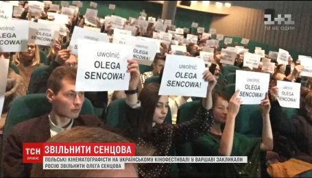 Украинский кинофестиваль в Варшаве начался с требования деятелей искусства освободить Сенцова