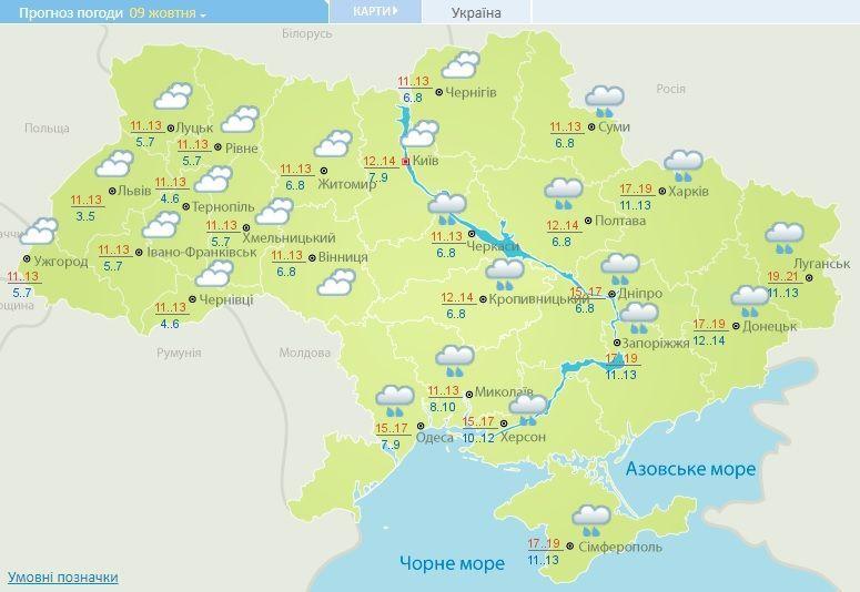погода 6-10 жовтня 2017_4