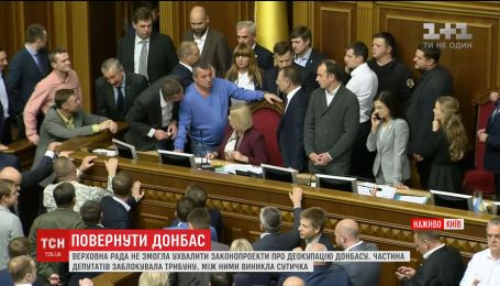 Толкотня и блокирование трибуны: нардепы поссорились во время рассмотрения законов Порошенко