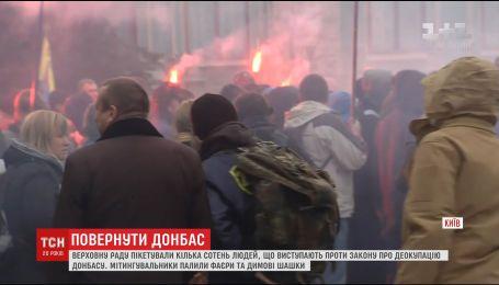 Противники законов о деоккупации Донбасса провели акцию протеста под стенами ВР