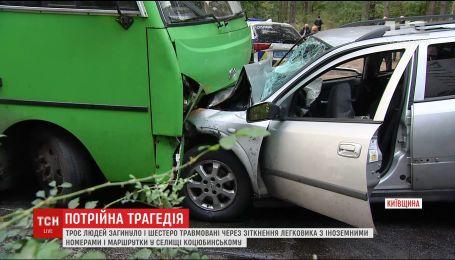 Під Києвом легковик на іноземній реєстрації врізався в маршрутку, є загиблі