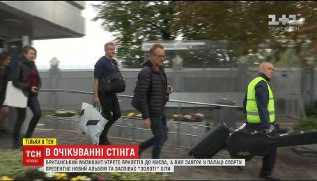 ТСН стала свидетелем прибытия Стинга в Украину