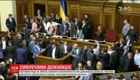 ВР с ссорами и потасовками рассматривала законопроект Порошенко о деоккупации