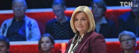 Геращенко переконана, що жінок слід активніше долучати до миротворчого процесу на Донбасі