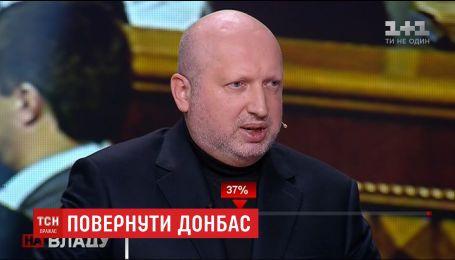 Турчинов вважає, що ВР ухвалить закон про деокупацію Донабасу