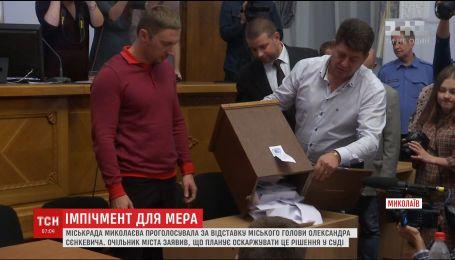 Міськрада Миколаєва провела таємне голосування за відставку мера Сенкевича