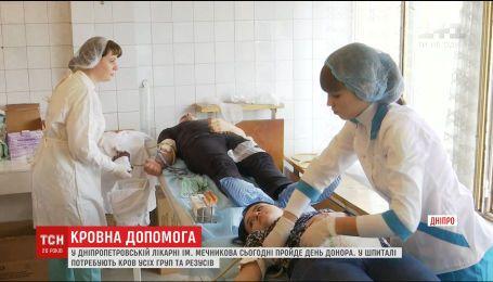 В Днепропетровской областной больнице объявили день донора