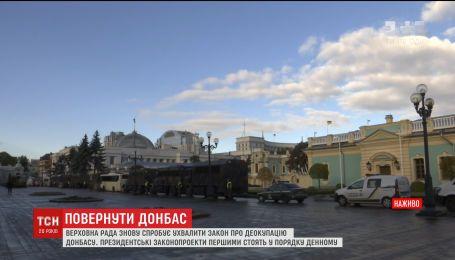 В ВР со второй попытки попробуют принять закон о деоккупации Донбасса