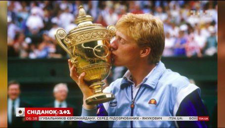 Легендарний тенісист Борис Беккер має виплатити борг у 61 мільйон євро