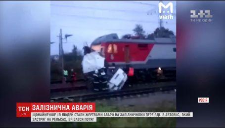 В России автобус столкнулся поездом на железнодорожном переезде