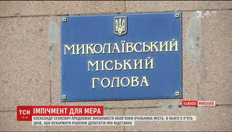 Отстраненный мэр Николаева еще 5 дней будет выполнять свои обязанности