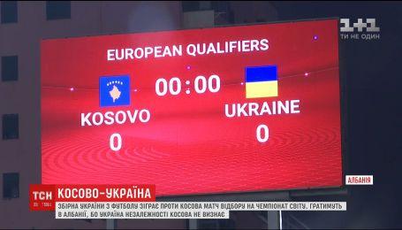 Сборная Украины по футболу сыграет против Косово матч отбора на Чемпионат мира