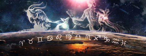 Что звезды нам пророчат: гороскоп на 9-15 октября