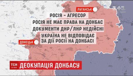 Що утверджує президентський законопроект про деокупацію Донбасу