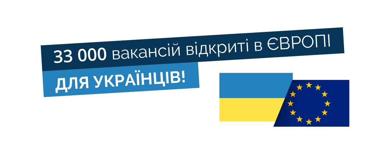 Європа потребує українців – 33 тисячі вакансій вже відкрито