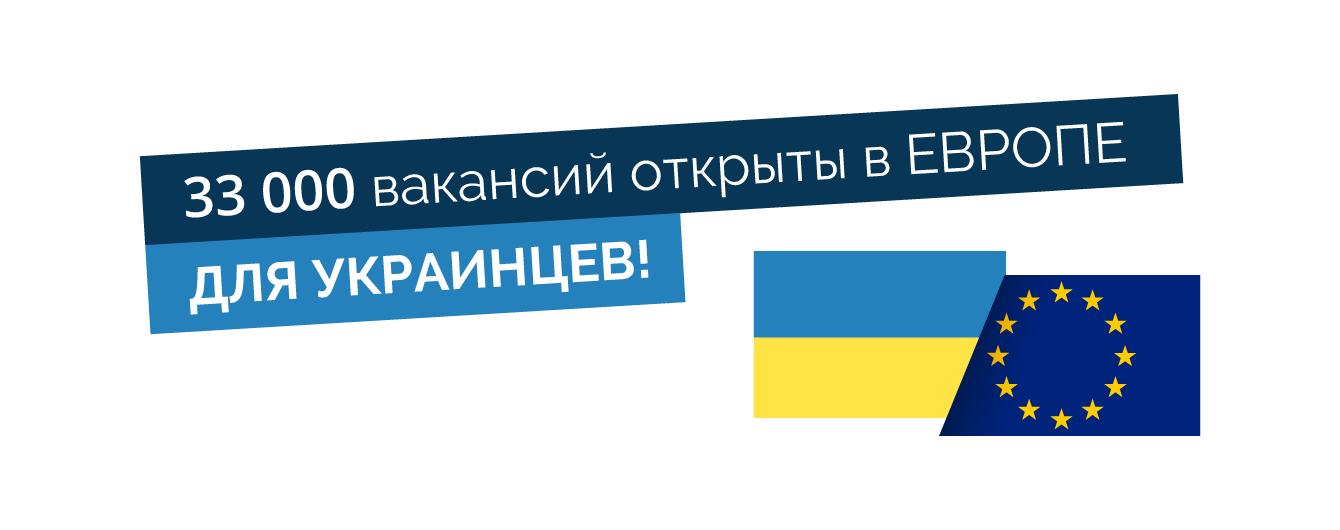 Европа нуждается в украинцах – 33 тысячи вакансий уже открыто