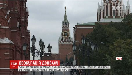 Жесткие шаги для мира: мировое сообщество отреагировало на принятие закона о деоккупации Донбасса
