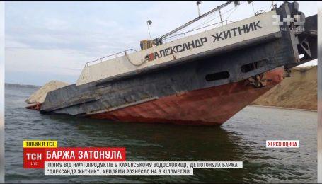 Через кораблетрощу на Каховському водосховищі утворилася 6-кілометрова нафтова пляма