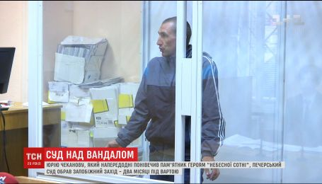 Житель Севастополя приехал в Киев специально, чтобы осквернить память Небесной Сотни
