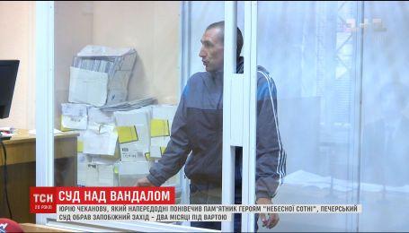 Житель Севастополя приїхав до Києва спеціально, аби осквернити пам'ять Небесної Сотні