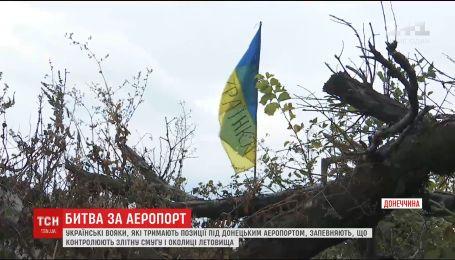 Українські бійці заявили про повний контроль злітної смуги і околиці Донецького аеропорту