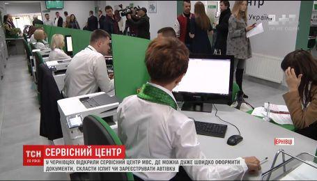 В Черновцах заработал сервисный центр МВД нового образца