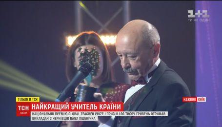Global Teacher Prize: стало известно имя лучшего учителя-новатора Украины
