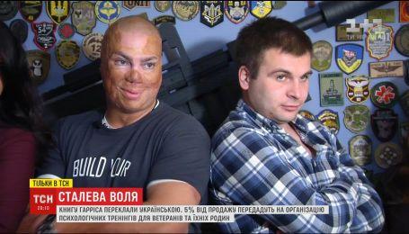 Штаб-сержант Шайло Харрис, который перенес 75 операций, приехал в Украину поддержать ветеранов АТО