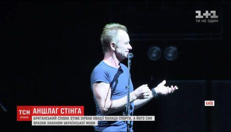 Легендарний Стінг зібрав аншлаг під час виступу у найбільшій концертній залі країни