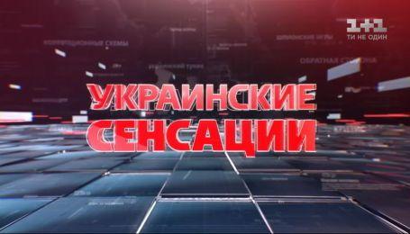 Украинские сенсации. Интимная сторона звезд