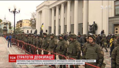 Законом о реинтеграции Донбасса Порошенко хочет разделить ответственность за дальнейшие вооруженные действия