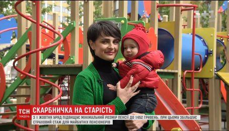 Жертвы или счастливчики: пенсионная реформа поставила поколение украинцев 30+ перед новым вызовом