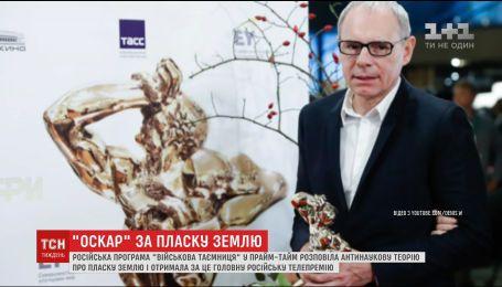 """Российская телепрограмма со всей серьезностью пыталась доказать россиянам теорию """"плоской земли"""""""