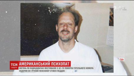 Батько Стівена Педдока виявився психопатом та найрозшукуванішим злочинцем США