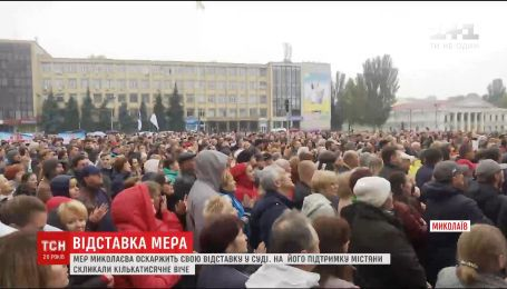 Мер Миколаєва оскаржуватиме свою відставку у суді