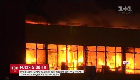 Масштабные пожары охватили торговые центры в Москве и Ростове-на-Дону