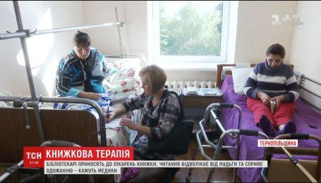 На Тернопольщине библиотекари разносят книжки по больничных палатах