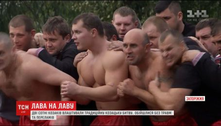 Более двух сотен козаков подрались в День города в Запорожье