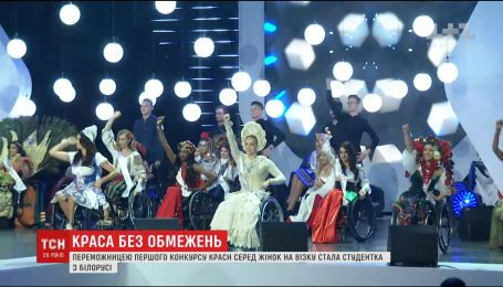 В Польше выбрали первую обладательницу титула Мисс Мира на коляске