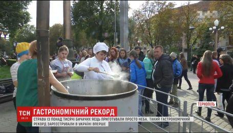 Необычный рекорд. В Тернополе накормили горожан более чем тысячей бычьих яиц